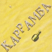Каррамба