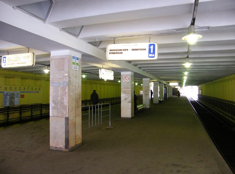 Станция Багратионовская, платформа