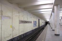 Станция Коломенская, платформа