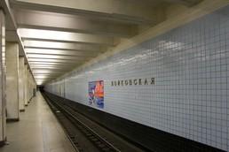 Станция Войковская, платформа