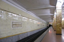 Станция Арбатская, платформа
