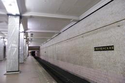 Станция Смоленская, платформа