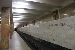 Станция Улица 1905 года, платформа