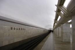 Станция Полянка, боковой неф